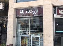 فروش مغازه 132 متری خیابان جنگل در شیپور-عکس کوچک