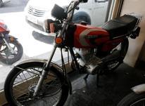 هیرمن مدل 95 قرمز در شیپور-عکس کوچک