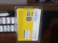 سیمکارت اعتباری رندایرانسل09372881334 در شیپور-عکس کوچک