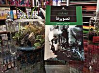 کتاب«تصویرها» در شیپور-عکس کوچک