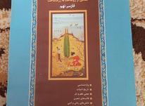 کتاب کمک درسی و نمونه سوال فارسی پایه نهم در شیپور-عکس کوچک