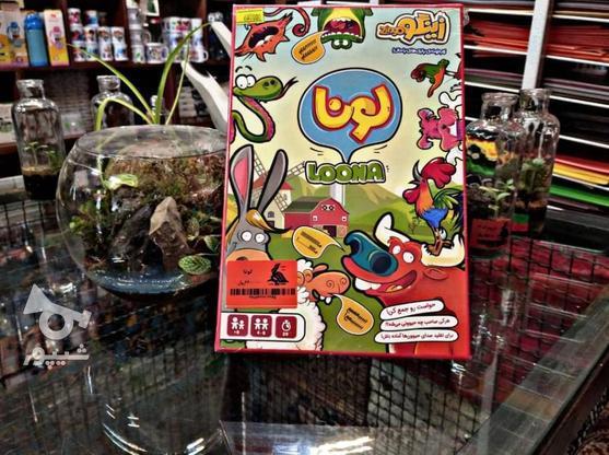 """بازی فکری""""لونا"""" در گروه خرید و فروش ورزش فرهنگ فراغت در سیستان و بلوچستان در شیپور-عکس1"""