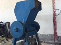 دستگاه آسیاب پلاستیک  در شیپور-عکس کوچک