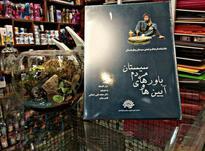کتاب آیینها و باورهای مردم سیستان در شیپور-عکس کوچک