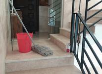 نظافت راه پله، پارکینگ، حیاط، منزل پذیرفته میشود  در شیپور-عکس کوچک