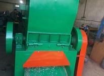 دستگاه اسیاب پلاستیک با قدرت فوق العاده خردکن سبد پت ضایعات در شیپور-عکس کوچک