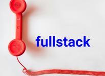 fullstack برنامه نویس در شیپور-عکس کوچک