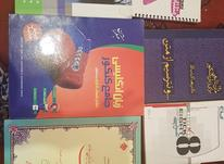 کتب کمک اموزشی کنکور دسته دوم در شیپور-عکس کوچک