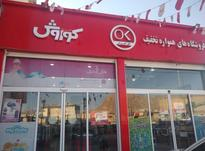 فروش کلیه تجهیزات فروشگاه با امتیاز کوروش  در شیپور-عکس کوچک
