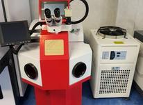 دستگاه لیزر جوش طلا و نقره در شیپور-عکس کوچک