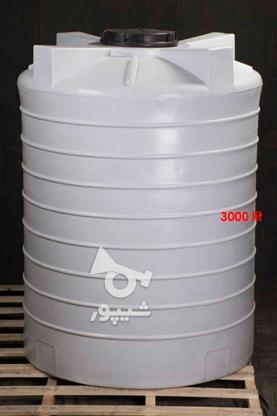 مخزن آب 3000 لیتری عمودی پلاستیکی - تانکر و منبع ذخیره آب در گروه خرید و فروش صنعتی، اداری و تجاری در تهران در شیپور-عکس1