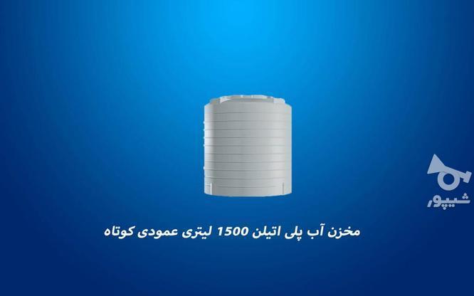 مخزن 1500 لیتری عمودی پلی اتیلن - تانکر و منبع ذخیره آب در گروه خرید و فروش خدمات و کسب و کار در تهران در شیپور-عکس3