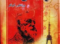 """کتاب""""مردی که میخندد"""" در شیپور-عکس کوچک"""