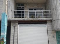 منزل تجاری مسکونی در شیپور-عکس کوچک