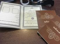 صدور دفترچه عقد موقت و صیغه نامه معتبر و قانونی بامهر برجسته در شیپور-عکس کوچک