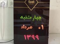 ساعت و تقویم دیجیتال خانگی رنگی مدل A2 در شیپور-عکس کوچک