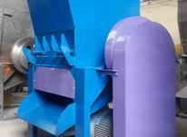 دستگاه اسیاب پلاستیک خرد کن قلمبه در شیپور-عکس کوچک