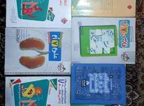 ((کتاب کمک درسی هفتم)) در شیپور-عکس کوچک