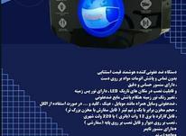 دستگاه ضدعفونی کننده هوشمند دست در شیپور-عکس کوچک