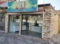 فروش17متر مغازه تجاری گلسرخی در شیپور-عکس کوچک