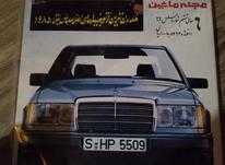 مجله ماشین شماره قدیمی در شیپور-عکس کوچک