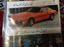 مجله ماشین قدیمی سال کامل در شیپور-عکس کوچک