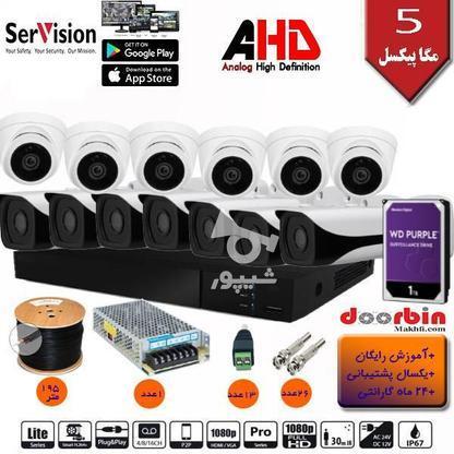 پک دوربین مداربسته سرویژن 13 دوربینه 5 مگاپیکسل در گروه خرید و فروش لوازم الکترونیکی در تهران در شیپور-عکس1