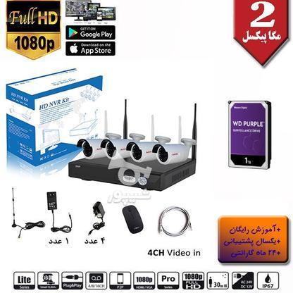 پک دوربین مداربسته بی سیم  4 کاناله 2.4مگاپیکسل در گروه خرید و فروش لوازم الکترونیکی در تهران در شیپور-عکس1