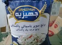 برنج پاکستانی درجه یک  در شیپور-عکس کوچک
