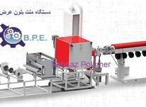 دستگاه تولید پارچه ملت بلون در شیپور-عکس کوچک
