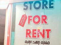 اجاره مغازه ۳۶ متر بر اصلی مرکز شهر در شیپور-عکس کوچک