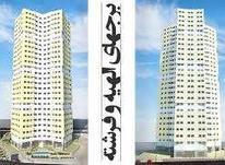 پیش فروش واحد های مسکونی برج های الهیه و فرشته در شیپور-عکس کوچک