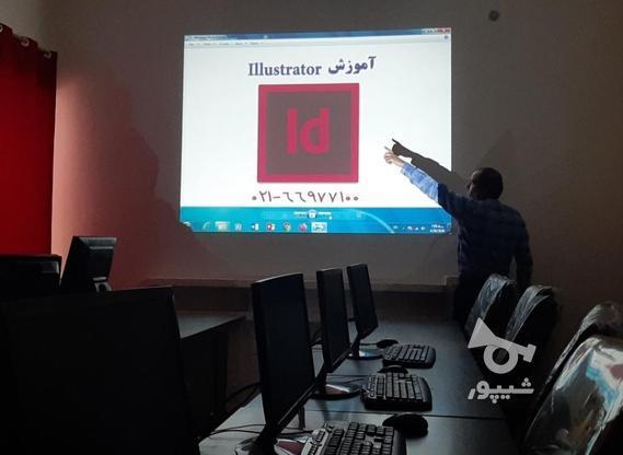 دیپلم رسمی-تصویرسازی - دیجیتالی،گرافیک_ رایانه ای- بزرگسالان در گروه خرید و فروش خدمات و کسب و کار در تهران در شیپور-عکس4