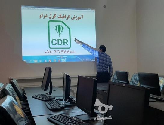 دیپلم رسمی-تصویرسازی - دیجیتالی،گرافیک_ رایانه ای- بزرگسالان در گروه خرید و فروش خدمات و کسب و کار در تهران در شیپور-عکس5
