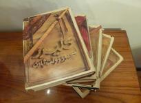 کتاب کلیدر چاپ دوم 1363 در شیپور-عکس کوچک