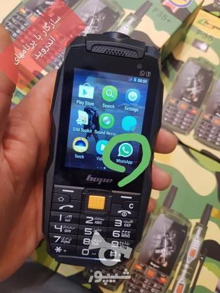 موبایل ارتشی، اندروید برند حرفه ای هوپ(سفارش روسیه) در گروه خرید و فروش موبایل، تبلت و لوازم در مازندران در شیپور-عکس2