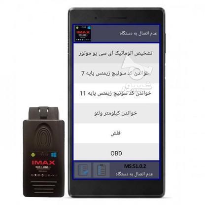 دیاگ هوشمند imax  در گروه خرید و فروش وسایل نقلیه در البرز در شیپور-عکس1