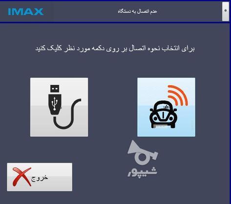 دیاگ هوشمند imax  در گروه خرید و فروش وسایل نقلیه در البرز در شیپور-عکس3