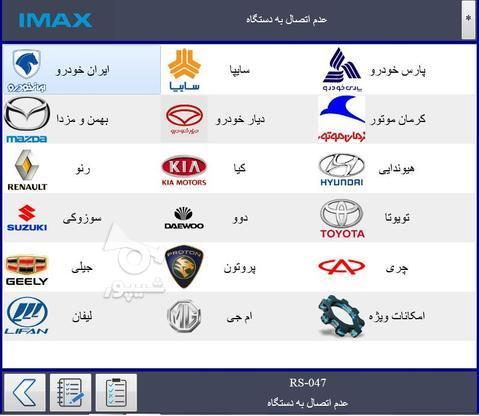 دیاگ هوشمند imax  در گروه خرید و فروش وسایل نقلیه در البرز در شیپور-عکس2