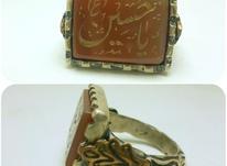 انگشتر عقیق سرخ صفوی یا حسین در شیپور-عکس کوچک