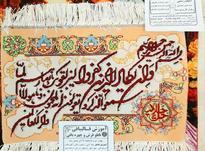 آموزش قالیبافی و تابلوفرش،تضمینی با سه شعبه در تهران بزرگ در شیپور-عکس کوچک