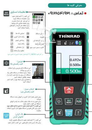 مترلیزری متر لیزری دیجیتال 100 متری دوربین دار در گروه خرید و فروش صنعتی، اداری و تجاری در تهران در شیپور-عکس7