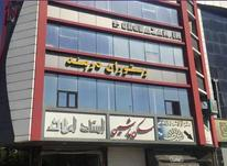 فروش واحد اداری 50 متر در اندیشه فاز 3  در شیپور-عکس کوچک