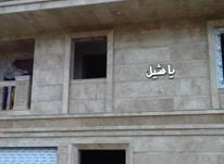 آپارتمان 135 متری  انتهای سید الشهدا در شیپور-عکس کوچک