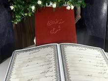 اجرای صیغه عقد وصدورعقدنامه وصیغه نامه محضری وشرعی در شیپور