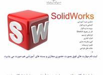 آموزش نرم افزار مهندسی سالیدورک (SOLIDWORKS) در شیپور-عکس کوچک