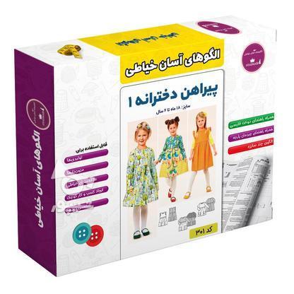 الگو لباس کودک سایز 18 ماه تا 6 سال کد 301 در گروه خرید و فروش ورزش فرهنگ فراغت در تهران در شیپور-عکس1