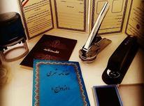 تنظیم عقدنامه ازدواج (صیغه نامه) عقد دائم-موقت در شیپور-عکس کوچک