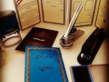 تنظیم عقدنامه  ازدواج  (صیغه نامه) عقد دائم-موقت در شیپور