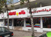 نیروی آقا وخانم در فروشگاه زنجیره ای خانه وکاشانه در شیپور-عکس کوچک